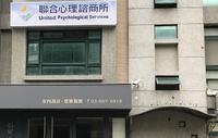 聯合心理諮商所台北分院
