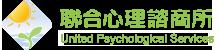 聯合心理諮商所